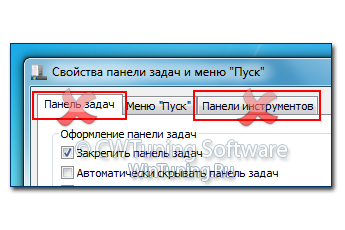 Запретить редактировать панель задач - Данная настройка подходит для Windows 7