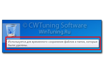 Не отображать подсказки для элементов - Данная настройка подходит для Windows 7