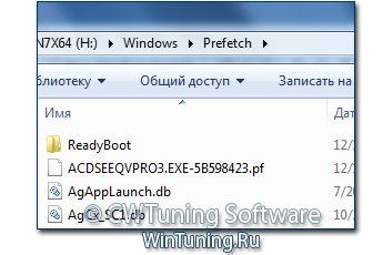 Отключить Windows Prefetcher - Данная настройка подходит для Windows 7