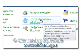 Запретить обновление Windows - Данная настройка подходит для Windows 7