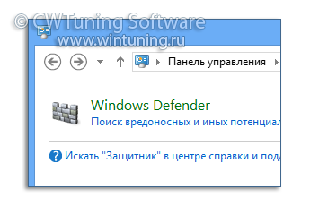 Отключить Windows Defender - Данная настройка подходит для Windows 8