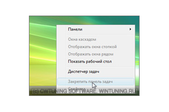 Запретить редактировать панель задач - Данная настройка подходит для Windows Vista