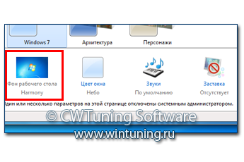 скачать программу для изменения рабочего стола Windows 10 - фото 10