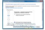 WinTuning 7: Программа для настройки и оптимизации Windows 7 / 10 / 8 - Изменить параметры UAC