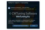 WinTuning 7: Программа для настройки и оптимизации Windows 10/Windows 8/Windows 7 - Не завершать приложения при выходе