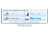 WinTuning 7: Программа для настройки и оптимизации Windows 7 / 10 / 8 - Запретить чтение/запись для всех ЗУ