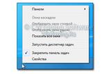 WinTuning 7: Программа для настройки и оптимизации Windows 10/Windows 8/Windows 7 - Выключить контекстное меню панели задач