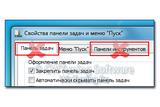 WinTuning 7: Программа для настройки и оптимизации Windows 10/Windows 8/Windows 7 - Запретить редактировать панель задач