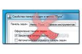 WinTuning 7: Программа для настройки и оптимизации Windows 10/Windows 8/Windows 7 - Запретить изменение параметров панели задач