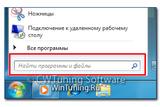 WinTuning 7: Программа для настройки и оптимизации Windows 10/Windows 8/Windows 7 - Запретить поиск программ
