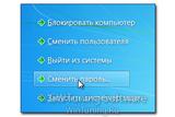 WinTuning 7: Программа для настройки и оптимизации Windows 7 / 10 / 8 - Удалить пункт «Сменить пароль»