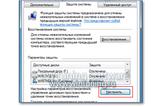 WinTuning 7: Программа для настройки и оптимизации Windows 10/Windows 8/Windows 7 - Отключить настройку Восстановления системы