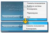 WinTuning 7: Программа для настройки и оптимизации Windows 7 / 10 / 8 - Выключить возможность завершения работы