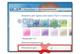 WinTuning 7: Программа для настройки и оптимизации Windows 10/Windows 8/Windows 7 - Отключить изменение цвета заголовка окна