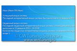 WinTuning 7: Программа для настройки и оптимизации Windows 10/Windows 8/Windows 7 - Показывать предыдущие попытки входа