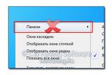 WinTuning 7: Программа для настройки и оптимизации Windows 10/Windows 8/Windows 7 - Не отображать панели инструментов