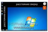 WinTuning 7: Программа для настройки и оптимизации Windows 7 / 10 / 8 - Изменить координаты фона рабочего стола