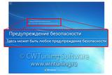 WinTuning 7: Программа для настройки и оптимизации Windows 10/Windows 8/Windows 7 - Включить диалоговое сообщение при запуске