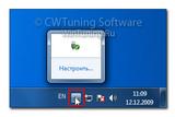 WinTuning 7: Программа для настройки и оптимизации Windows 10/Windows 8/Windows 7 - Отключить очистку области уведомлений