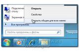 WinTuning 7: Программа для настройки и оптимизации Windows 10/Windows 8/Windows 7 - Удалить общие программы