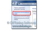 WinTuning 7: Программа для настройки и оптимизации Windows 7 / 10 / 8 - Скрыть ссылку «Изменить значки рабочего стола»