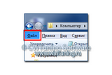 WinTuning 7: Программа для настройки и оптимизации Windows 10/Windows 8/Windows 7 - Скрыть меню «Файл»