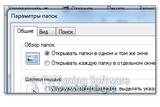 WinTuning 7: Программа для настройки и оптимизации Windows 7 / 10 / 8 - Отключить настройку параметров папок