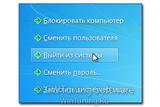 WinTuning 7: Программа для настройки и оптимизации Windows 10/Windows 8/Windows 7 - Удалить пункт «Выйти из системы»