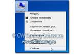 WinTuning 7: Программа для настройки и оптимизации Windows 10/Windows 8/Windows 7 - Выключить свойства значка Компьютер