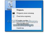 WinTuning 7: Программа для настройки и оптимизации Windows 10/Windows 8/Windows 7 - Выключить свойства значка «Корзина»