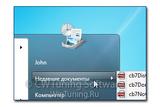 WinTuning 7: Программа для настройки и оптимизации Windows 10/Windows 8/Windows 7 - Удалить пункт «Недавние документы»