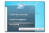 WinTuning 7: Программа для настройки и оптимизации Windows 10/Windows 8/Windows 7 - Удалить пункт «Выполнить» из меню «Пуск»