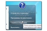 WinTuning 7: Программа для настройки и оптимизации Windows 7 / 10 / 8 - Удалить пункт «Справка и поддержка»