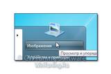 WinTuning 7: Программа для настройки и оптимизации Windows 7 / 10 / 8 - Удалить пункт «Изображения»