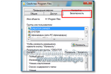 WinTuning 7: Программа для настройки и оптимизации Windows 7 / 10 / 8 - Удалить вкладку Безопасность