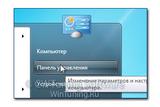 WinTuning 7: Программа для настройки и оптимизации Windows 10/Windows 8/Windows 7 - Удалить пункт «Панель управления»