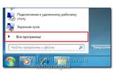 WinTuning 7: Программа для настройки и оптимизации Windows 10/Windows 8/Windows 7 - Удалить пункт «Все программы»
