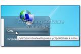 WinTuning 7: Программа для настройки и оптимизации Windows 10/Windows 8/Windows 7 - Удалить пункт «Сеть»