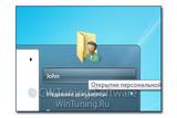 WinTuning 7: Программа для настройки и оптимизации Windows 7 / 10 / 8 - Удалить ссылку на персональную папку пользователя