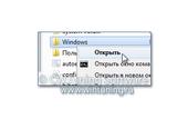WinTuning 7: Программа для настройки и оптимизации Windows 10/Windows 8/Windows 7 - Отключить контекстные меню