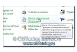 WinTuning 7: Программа для настройки и оптимизации Windows 7 / 10 / 8 - Запретить обновление Windows 7