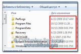 WinTuning 7: Программа для настройки и оптимизации Windows 10/Windows 8/Windows 7 - Включить запись последнего доступа к папкам