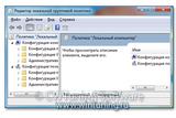 WinTuning 7: Программа для настройки и оптимизации Windows 10/Windows 8/Windows 7 - Запретить досуп к консоли MMC