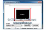 WinTuning 7: Программа для настройки и оптимизации Windows 10/Windows 8/Windows 7 - Отключить экранную заставку