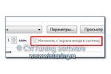 WinTuning 7: Программа для настройки и оптимизации Windows 7 / 10 / 8 - Использовать пароль для заставок