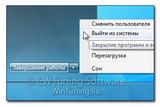 WinTuning 7: Программа для настройки и оптимизации Windows 7 / 10 / 8 - Удалить пункт «Выход из системы»