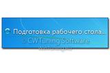 WinTuning 7: Программа для настройки и оптимизации Windows 7 / 10 / 8 - Выводить подробные статусные сообщения